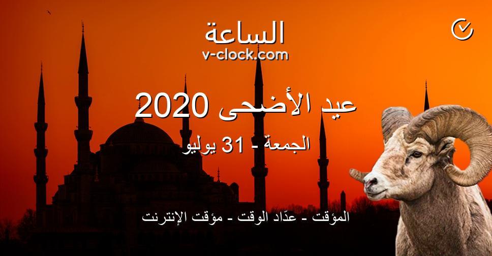 عيد الأضحى 2020 المؤقت عد اد الوقت مؤقت الإنترنت الساعة Vclock
