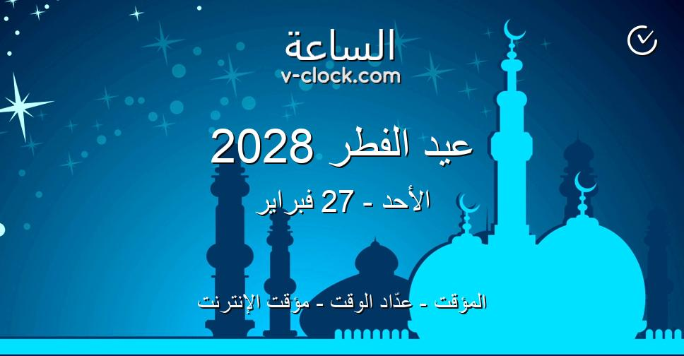 عيد الفطر 2028