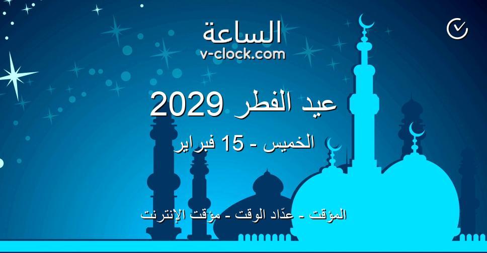عيد الفطر 2029