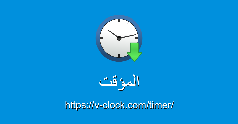 المؤقت عد اد الوقت مؤقت الإنترنت الساعة Vclock