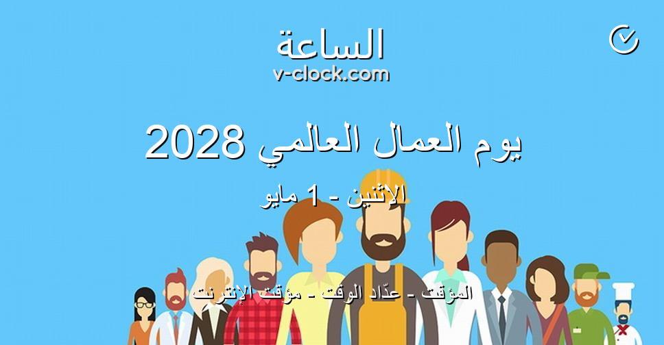 يوم العمال العالمي 2028
