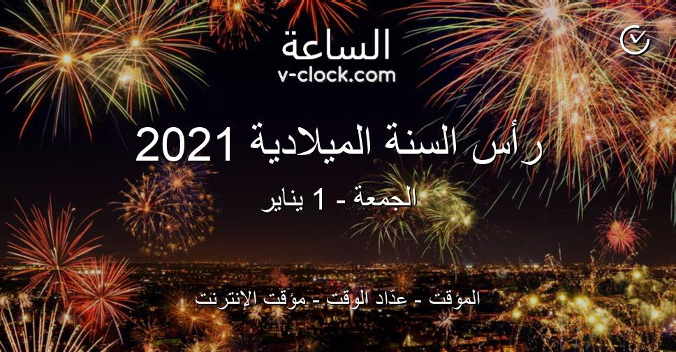 رأس السنة الميلادية 2021