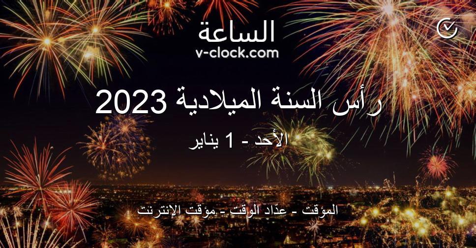 رأس السنة الميلادية 2023