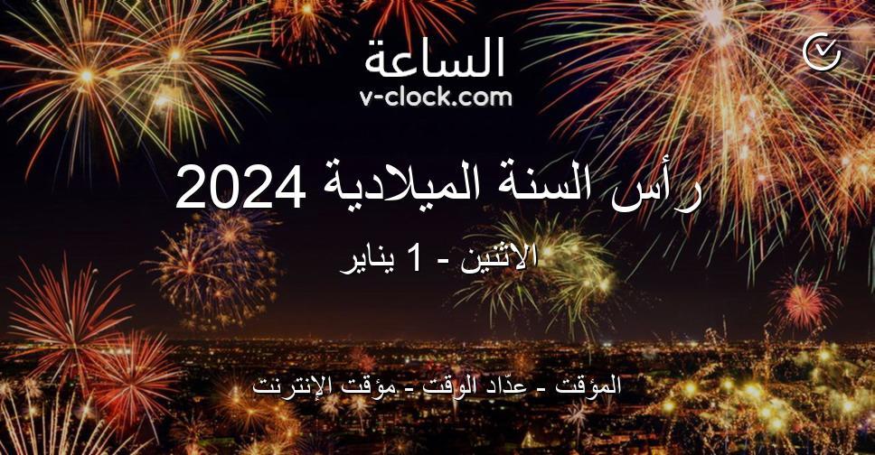 رأس السنة الميلادية 2024
