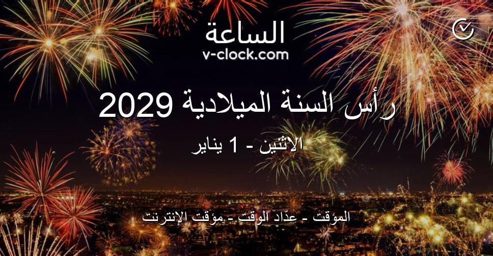 رأس السنة الميلادية 2029