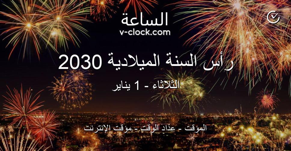 رأس السنة الميلادية 2030